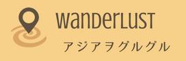 Wanderlustアジアヲグルグル