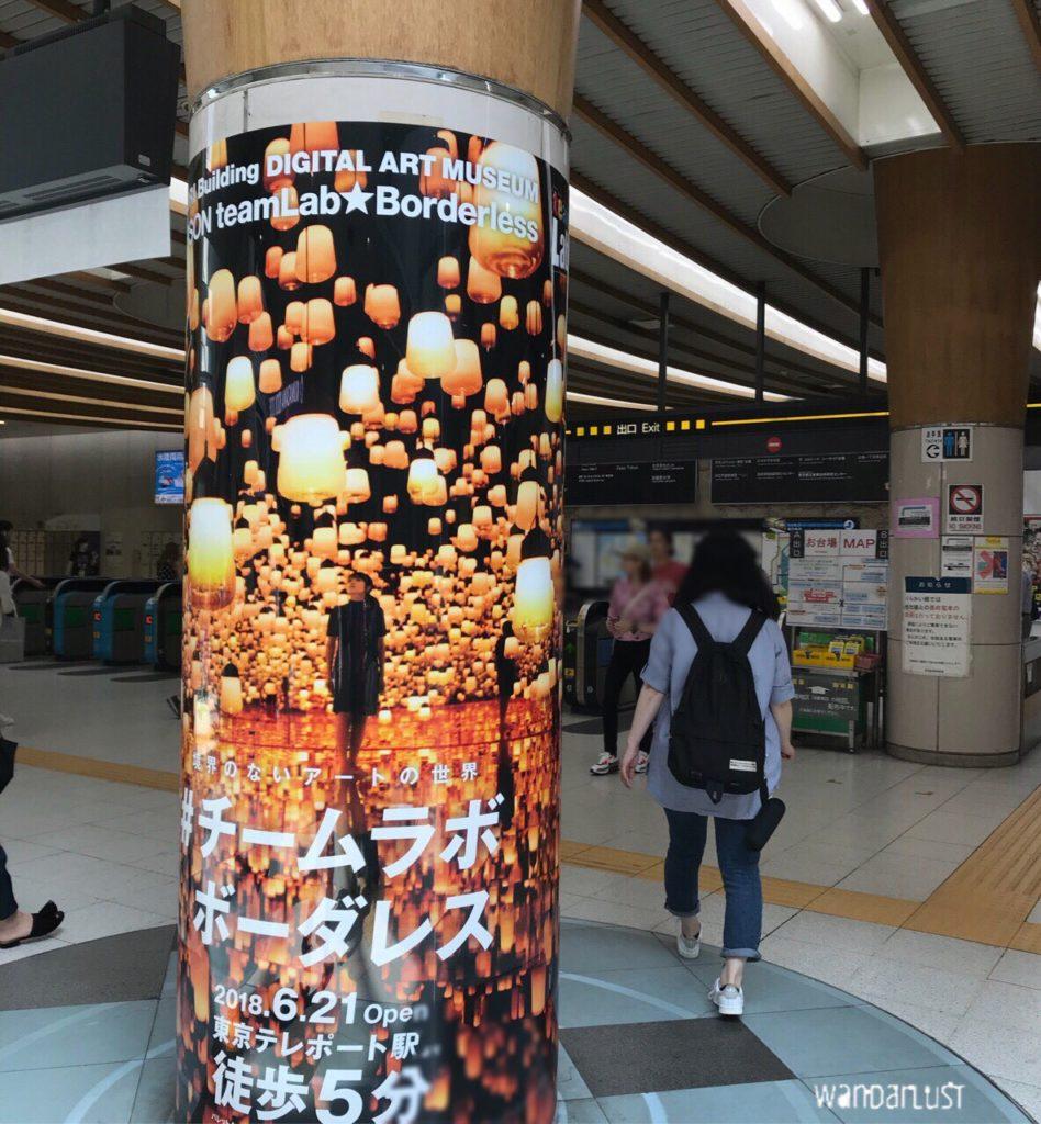 東京テレポート駅に広告