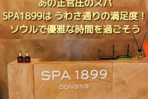 spa1899