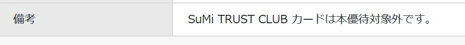 三井住友トラストの会員が使えない時に出てくるメッセージ