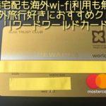旅好きにおすすめのリワードワールドカード