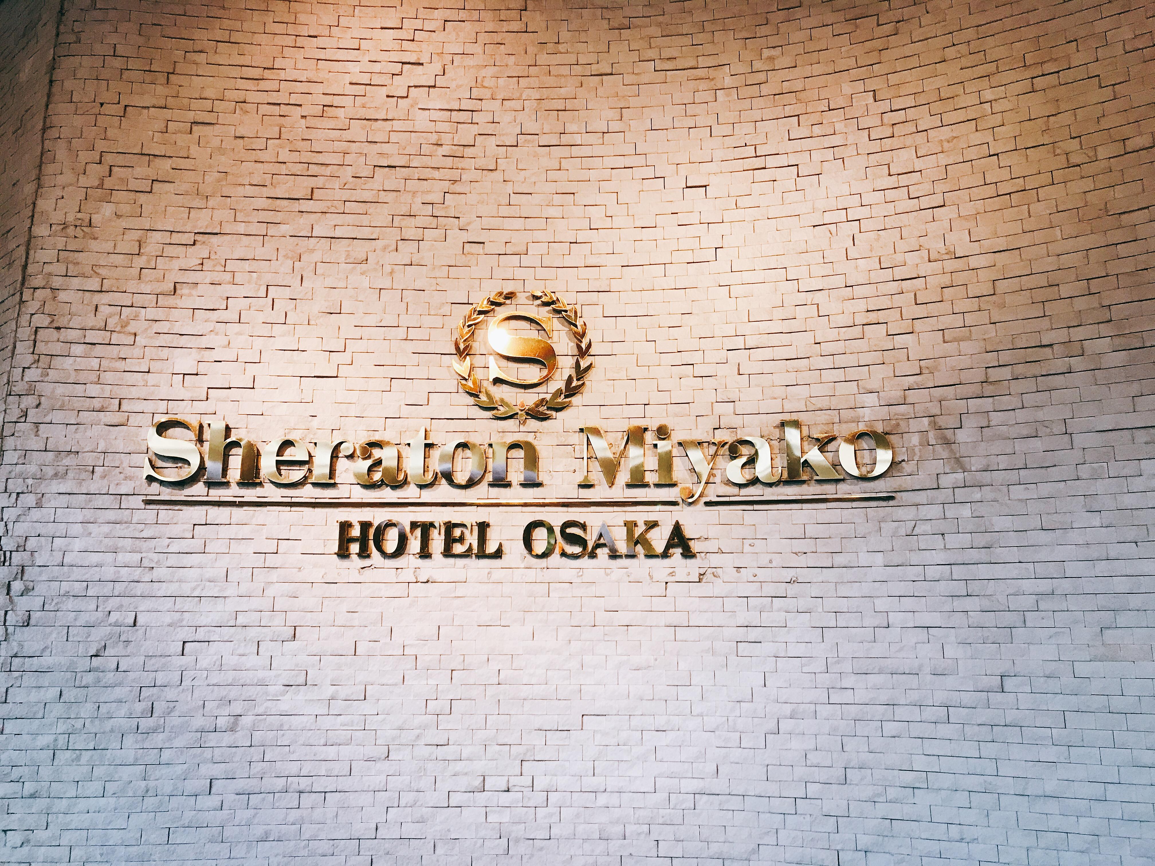 シェラトン都大阪