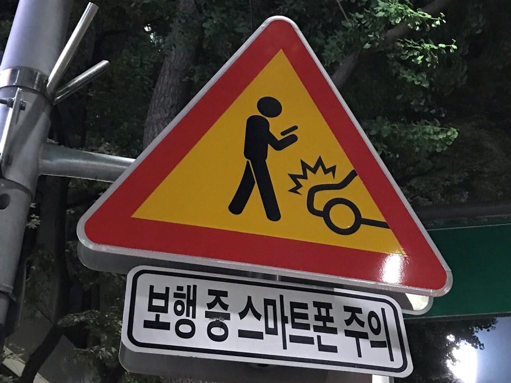 歩きスマホ危険の標識