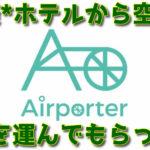 エアポーターのバナー