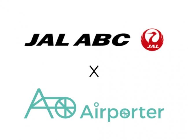 JAL ABCで受取