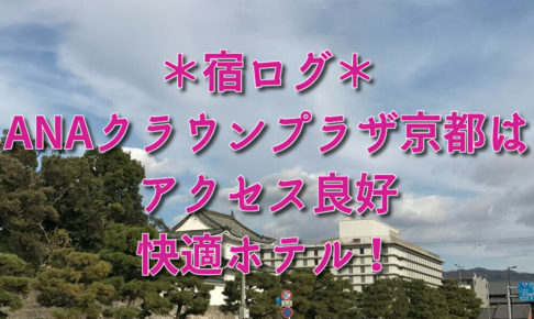 ANAクラウンプラザ京都バナー