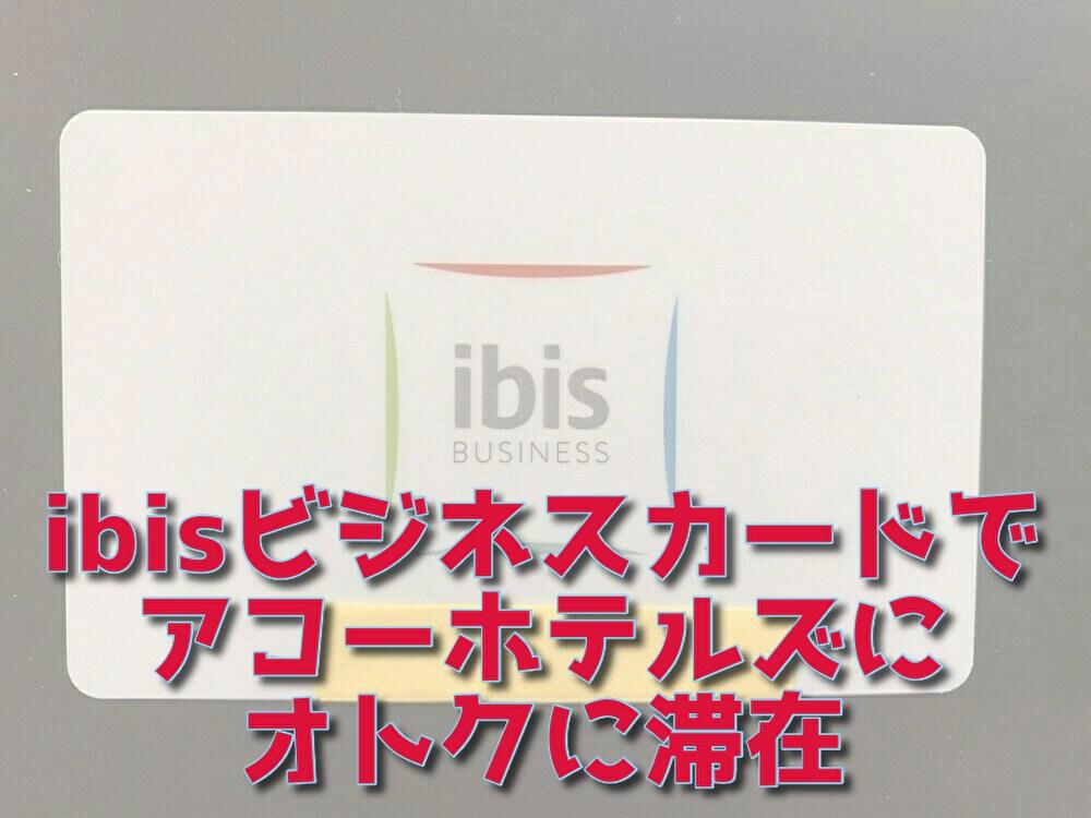 ibisビジネスカードバナー